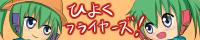 飛翼フライヤーズ! -Hiyoku Flyers!-